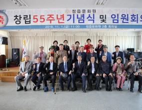 정읍문화원이 창립55주년믈 맞아기념식과 임원회의를 문화원 2층 회의실에서 개최했습니다.