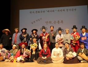 극단메아리의 정기공연 실록지킴이 안의, 손홍록 공연이 성황리에 열렸습니다.